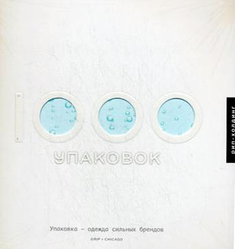 Книги и альбомы про упаковку