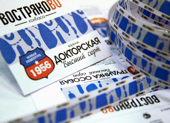 этикетка для колбасных изделий Востряково