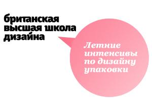 «Дизайн упаковки» в БВШД. Интенсив-daily