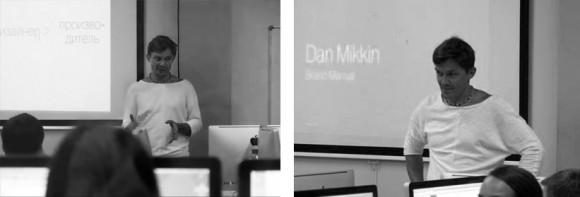Дизайн упаковки – интенсивы в Британской Высшей Школе Дизайна, Dan Mikkin