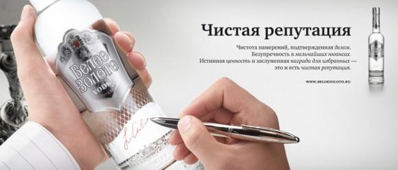 Упаковка водки Белое золото – Plenum Brand Consultancy