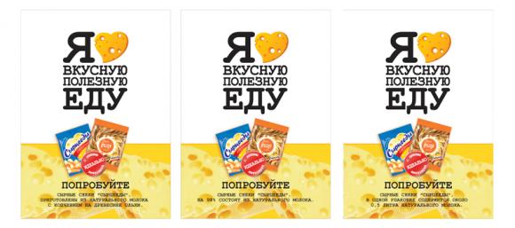 Сырцееды – рекламная кампания «Я люблю вкусную полезную еду»