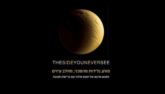 Упаковка мороженого из козьего молока – студия Baruch Nae, Израиль
