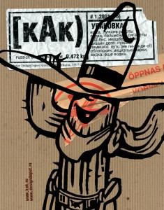 Журнал о графическом дизайне [kAk)