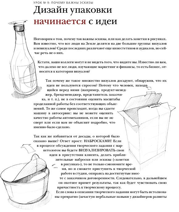 Ларс Валлентин. Продающая упаковка. Первая в мире книга об упаковке как средстве коммуникации.
