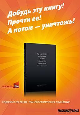 Продающая упаковка. Первая в мире книга об упаковке как средстве коммуникации.