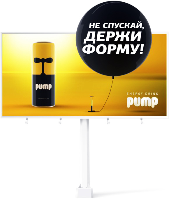 Промостойка для энергетичсекого напитка Pump