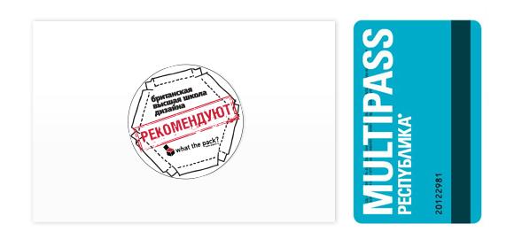 Комплект дизайнерских открыток от What the pack и Карта Multiplass Республика