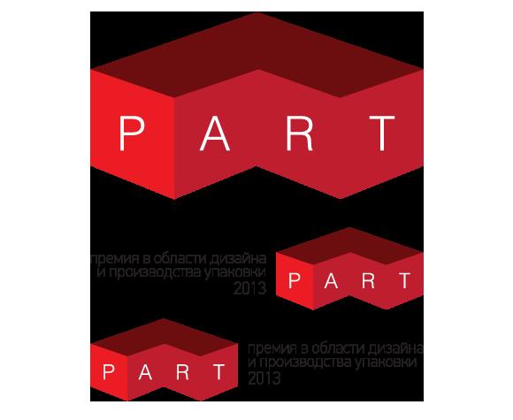 Логотип PART 2013