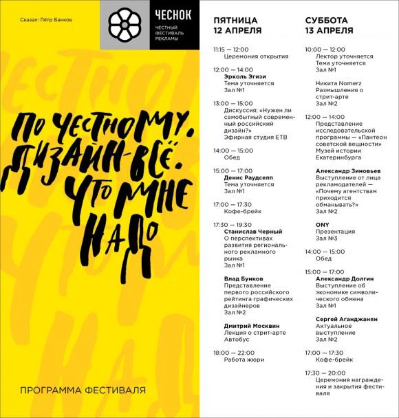 Программа Честного фестиваля рекламы