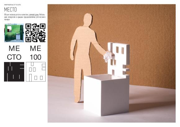 Информационные арт-объекты
