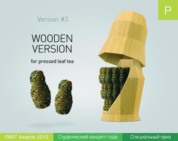 Концепт упаковки «Русский чай»
