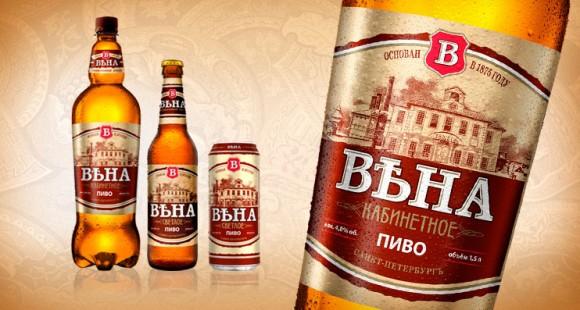Пиво «Вена»