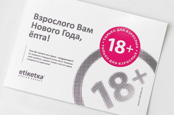 Корпоративные сувениры «18+»