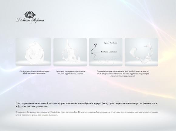 Концепт упаковки духов