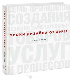 Уроки дизайна от Apple