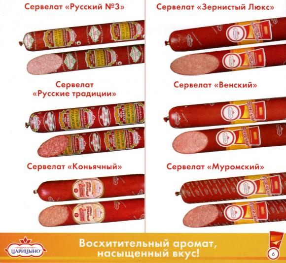 Дизайн колбасной этикетки