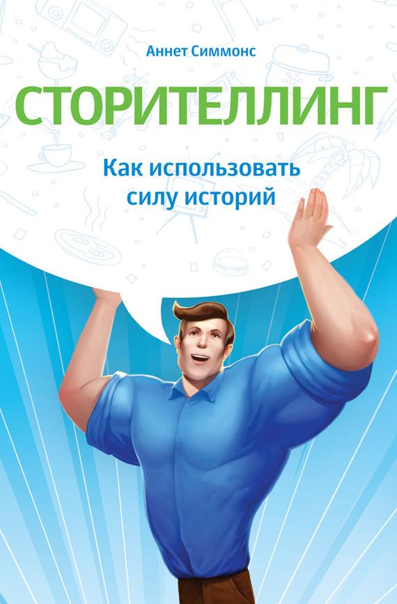 storytelling-cover