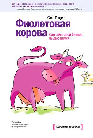 Сет Годин. Фиолетовая корова