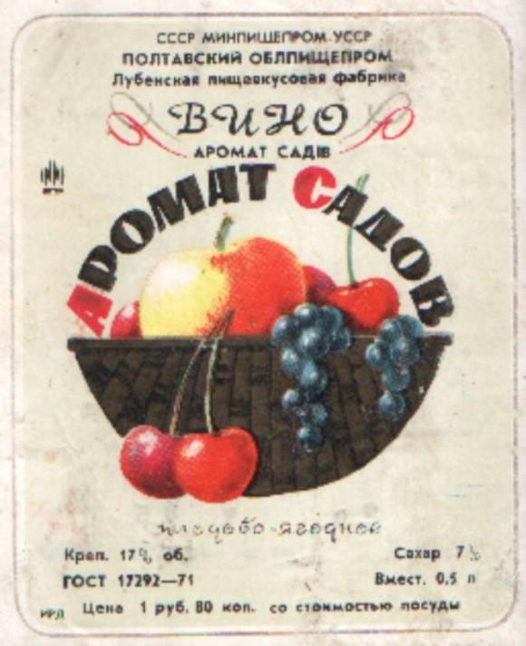 Этикетка плодово-ягодного вина