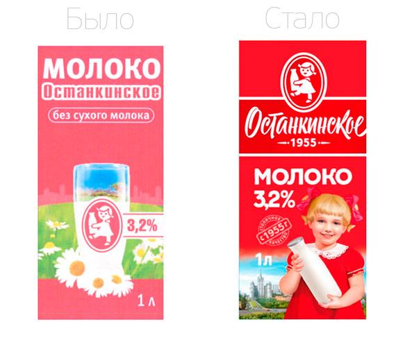 Редизайн молока Останкинское
