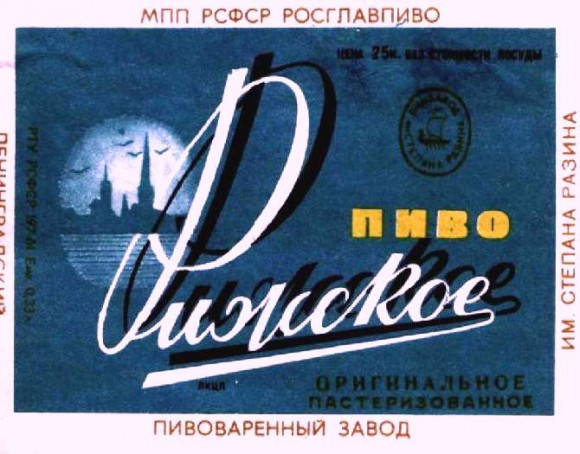 Дизайн этикетки советского пива