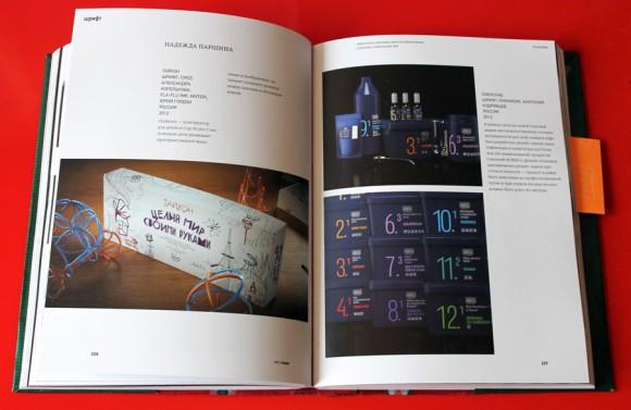 Шрифт в айдентике, рекламе, многостраничниках, упаковке, навигации, вебе и каллиграфия