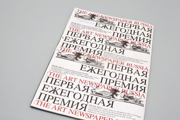 Модульная сетка газеты The Art #Newspaper Russia #grid