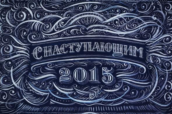 Леттеринг мелом. Игорь Мустаев для Первого канала.  #typography  #chalk