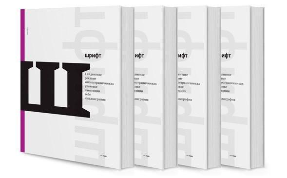 Книга о шрифте