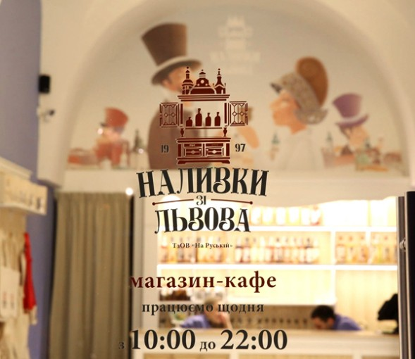 Наливки из Львова by Yaroslav-Shkriblyak #illustration