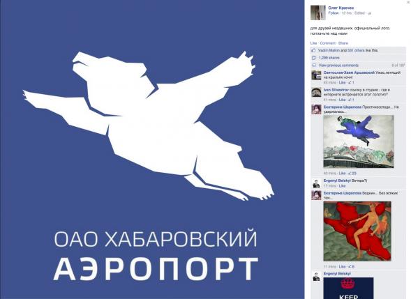 Логотип Хабаровского аэропорта