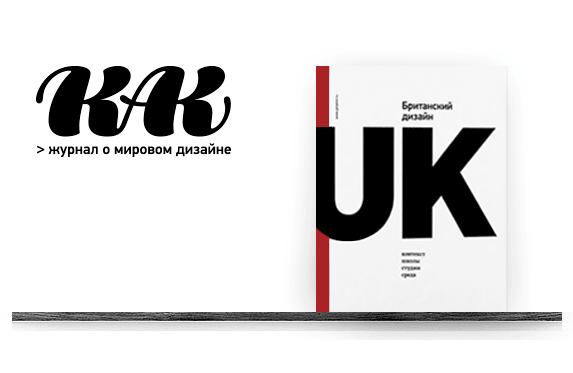 Библиотека. Британский дизайн