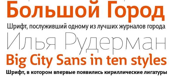 Интервью с Ильей Рудерманом