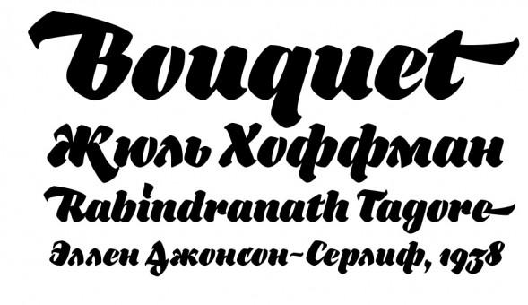 Шрифт Bouquet, Денис Серебряков