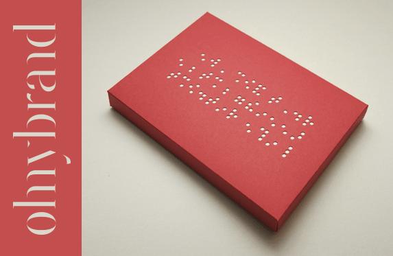 Социально ответственный дизайн: история первая