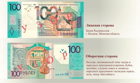 Новый дизайн белорусских банкнот