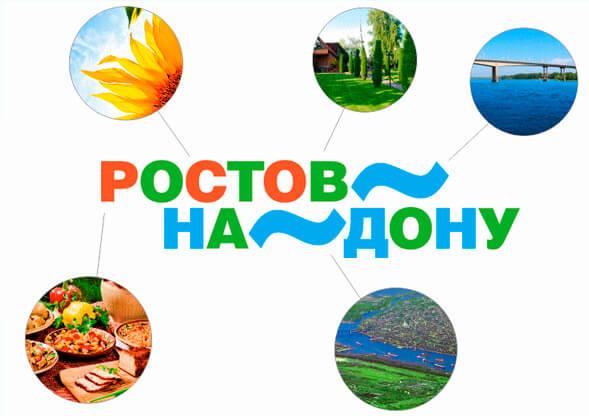 Ростов-на-Дону выбрал туристический логотип