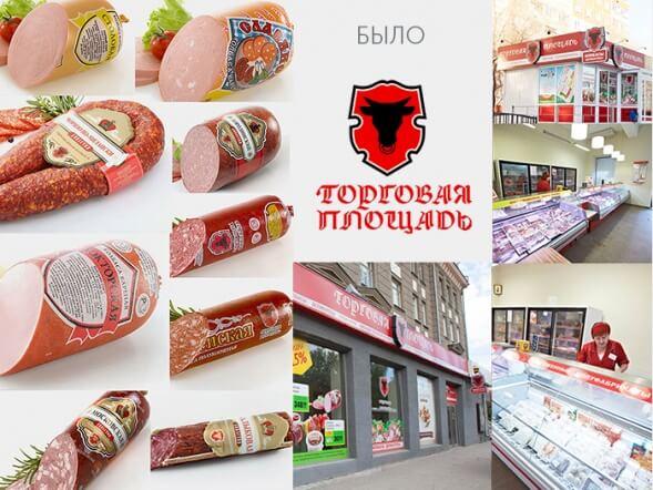 Фирменный стиль мясных продуктов