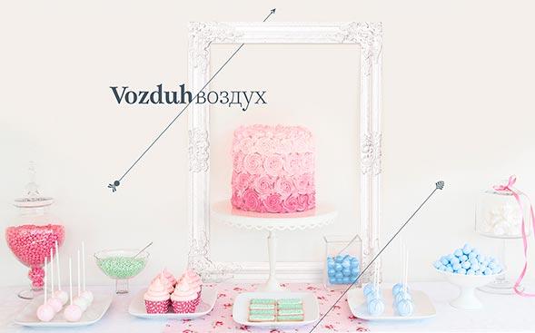 Дизайн упаковки сладстей